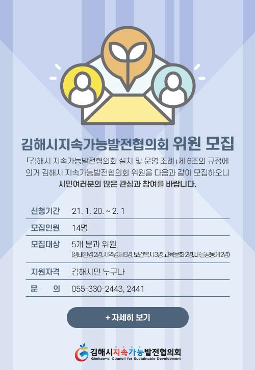 김해시지속가능발전협의회 위원모집
